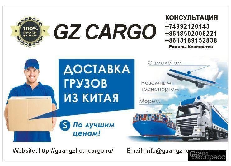 Транспортная компания Guangzhou Cargo доставляет грузы из Китая с 2007 года