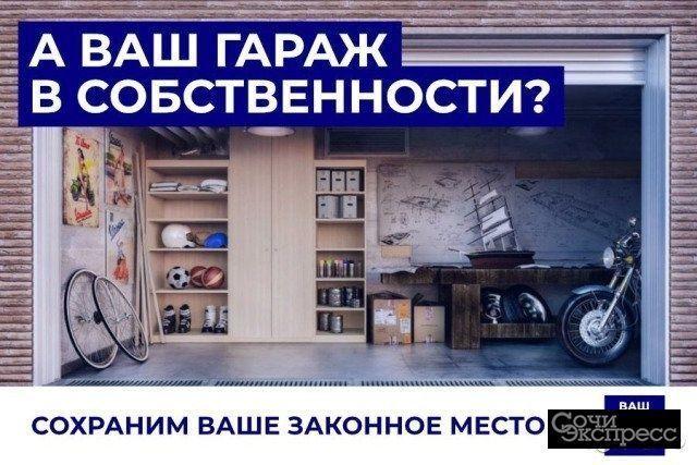 Оформление гаражей и эл.подстанций в собственность