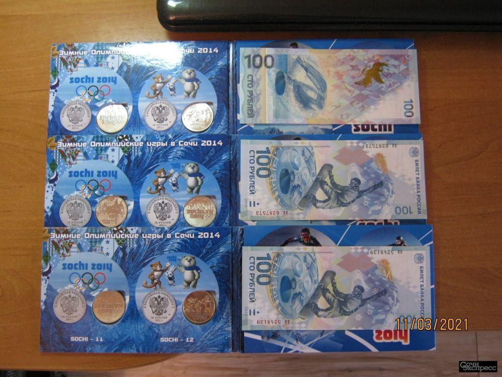 Набор из Олимпийских монет и 100 руб. купюра