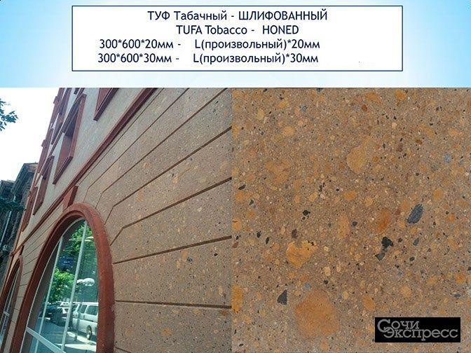 яркие цвета камня туфа для облицовки фасада_поставка 2-3 дня