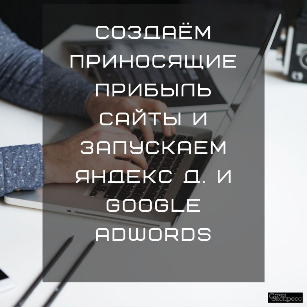 Создание сайтов в Сочи и настройка Яндекс и Google Adwords