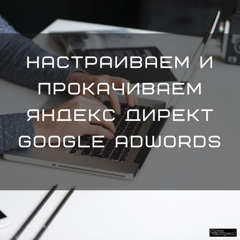 Создание сайтов в Сочи и сопровождение