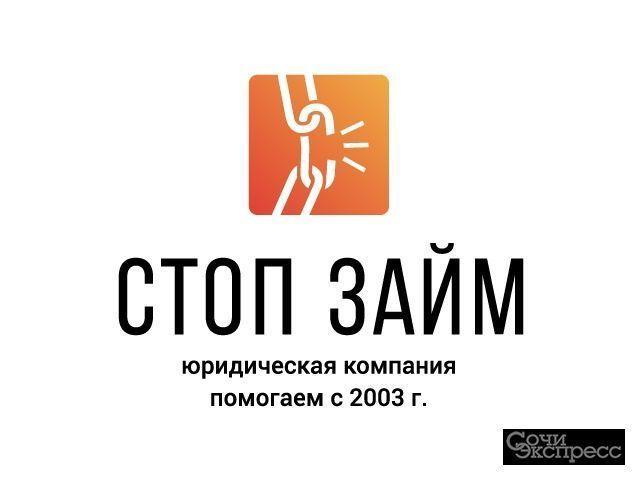 Банкротство физических лиц в Сочи фирма «Стоп Займ»