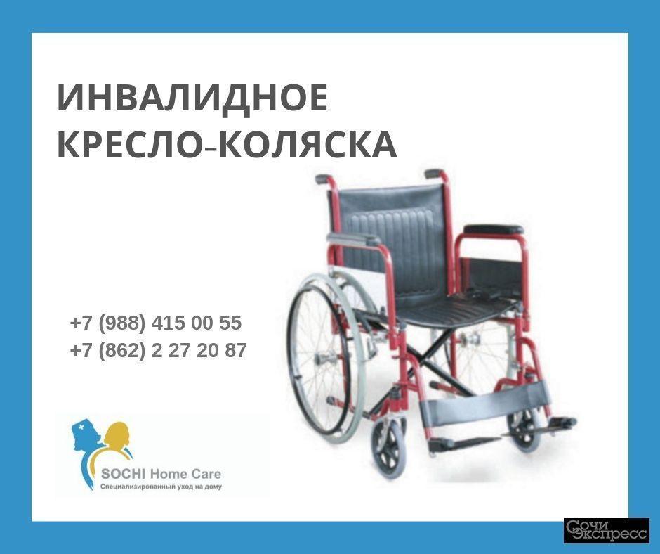 аренда инвалидных колясок и другого оборудования