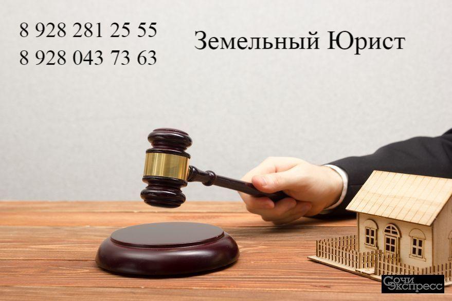 Юрист по земельному праву