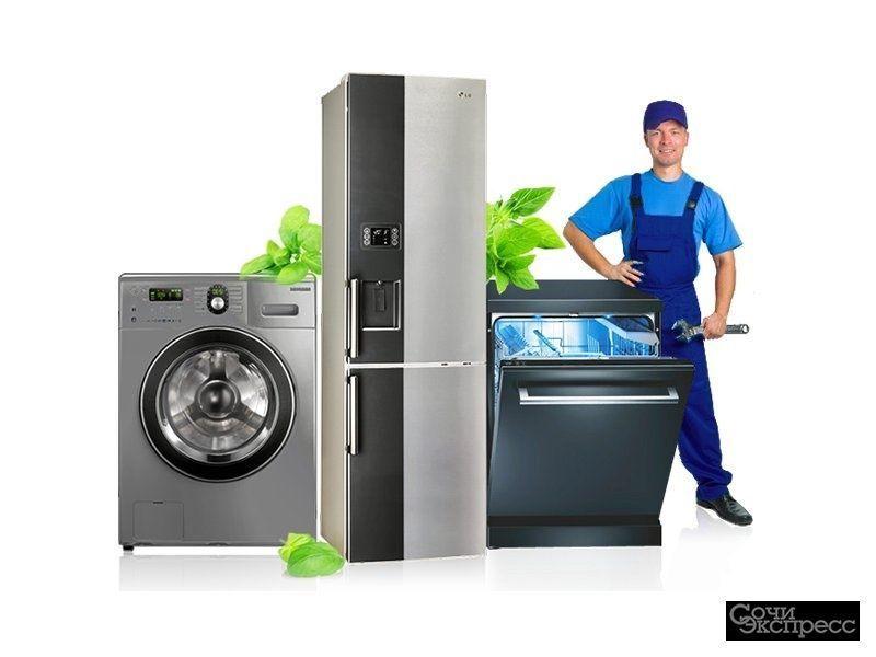Ремонт холодильников, стиральных и посудомоечных