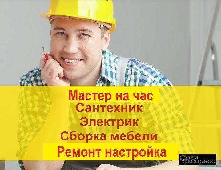 Ремонт монтаж электрик сборка мебели мастер на час