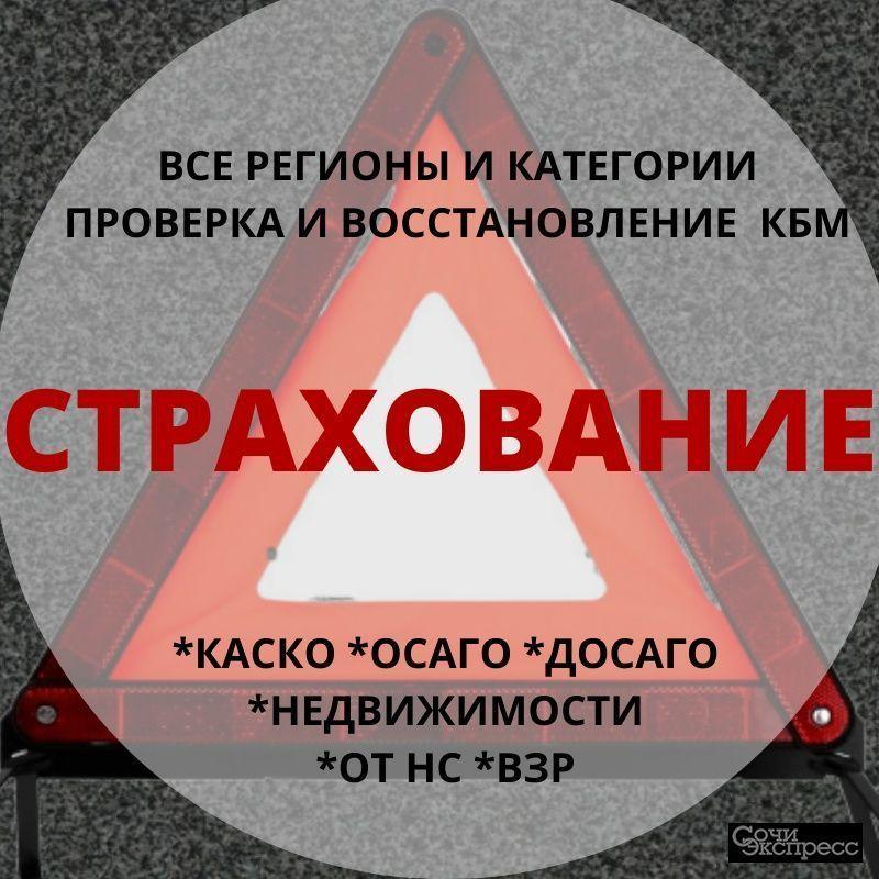 Онлайн-страхование Авто, недвижимости, от НС, ВЗР все регионы РФ
