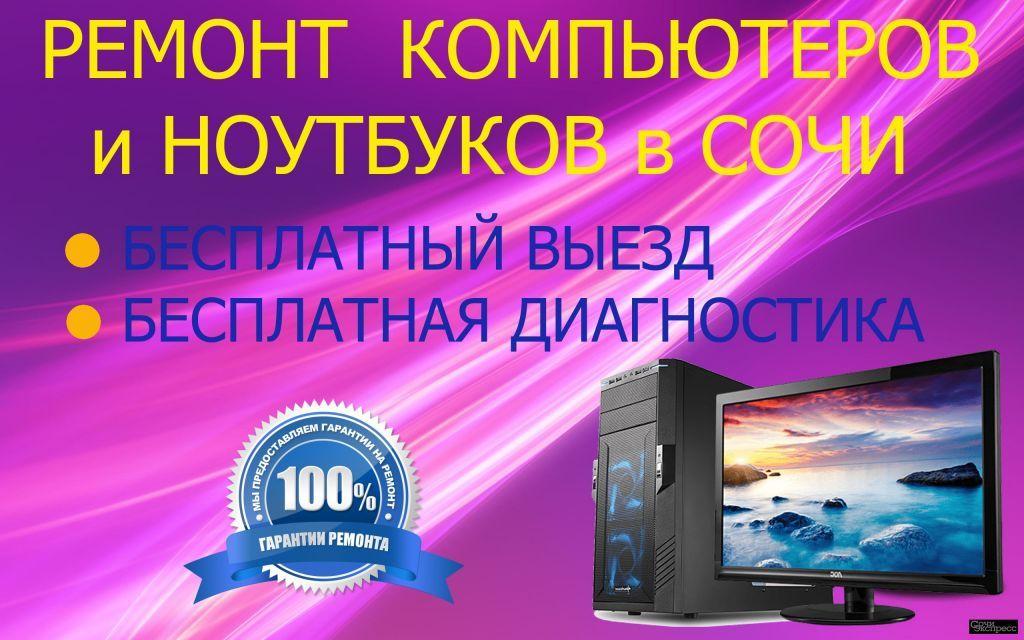 Ремонт компьютеров установка Windows в Сочи