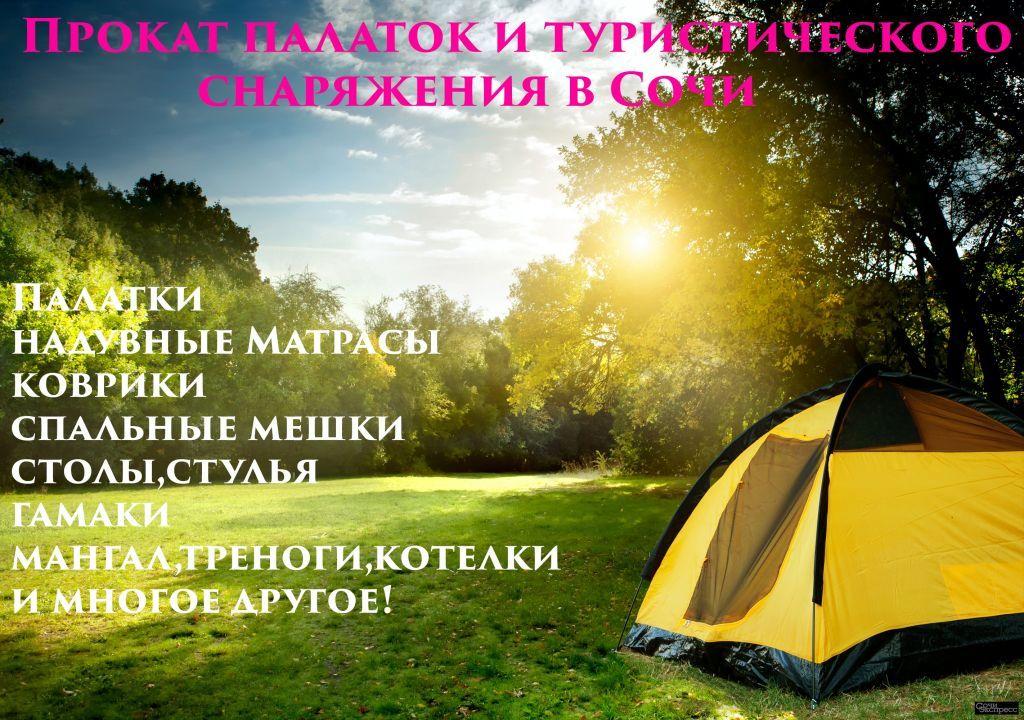 Прокат палаток и туристического инвентаря в Сочи