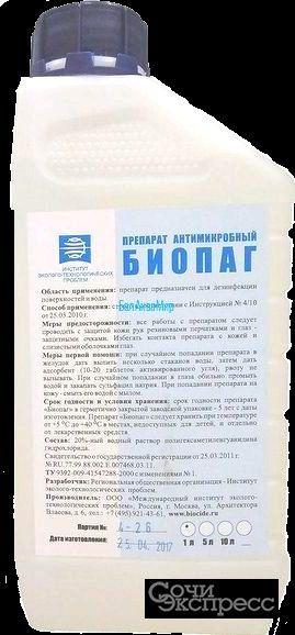 Препарат антимикробный, биоцид «Биопаг»