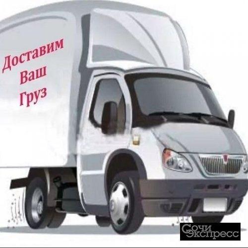 Грузоперевозки, вывоз строительного мусора, переезды, доставка грузов, грузчики