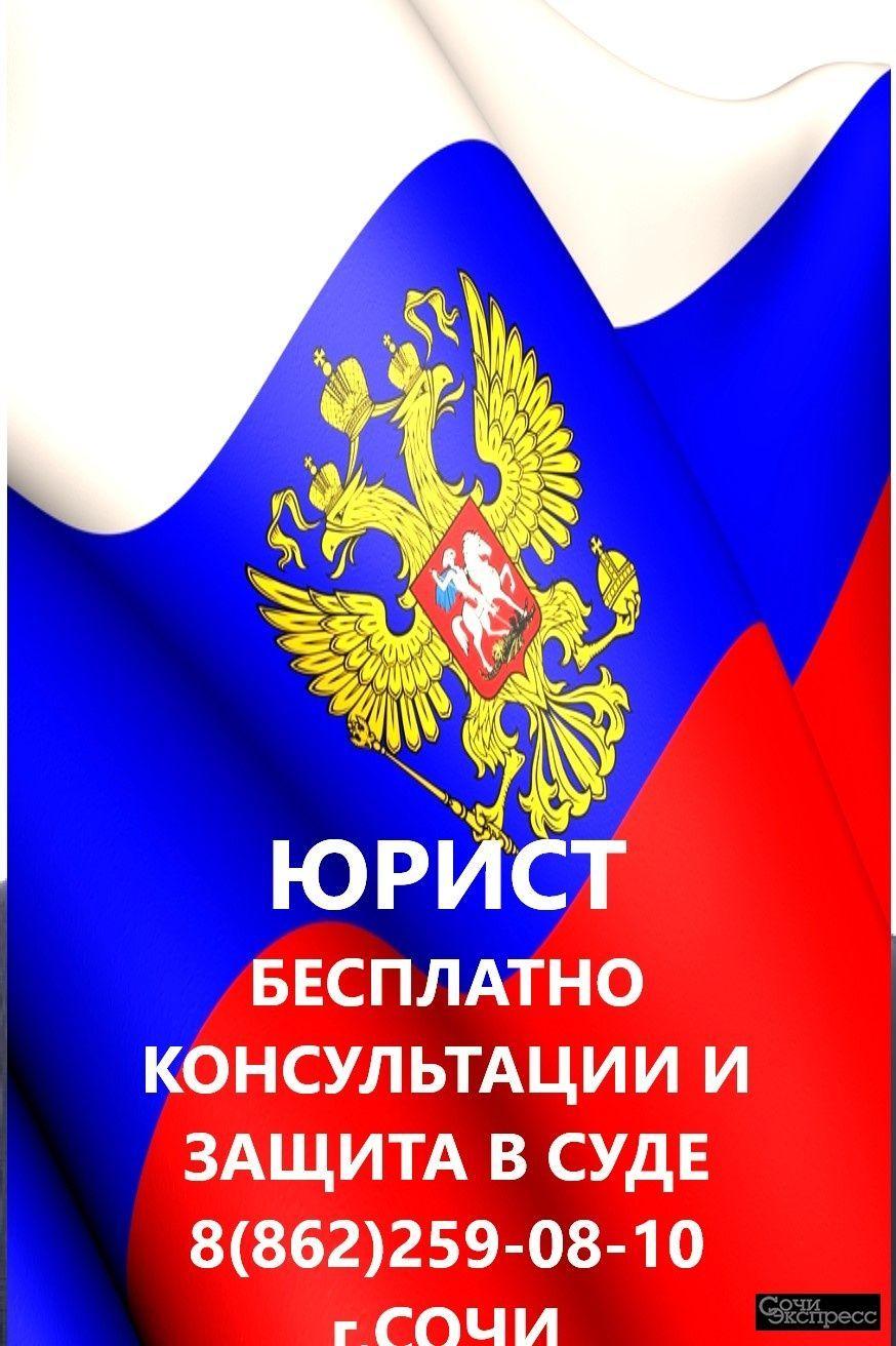 Юридические услуги в Сочи и Краснодарском крае. Как узаконить и оформить самовольную постройку , пер