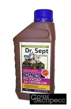 Профессиональные бактерии для септика Dr. Sept