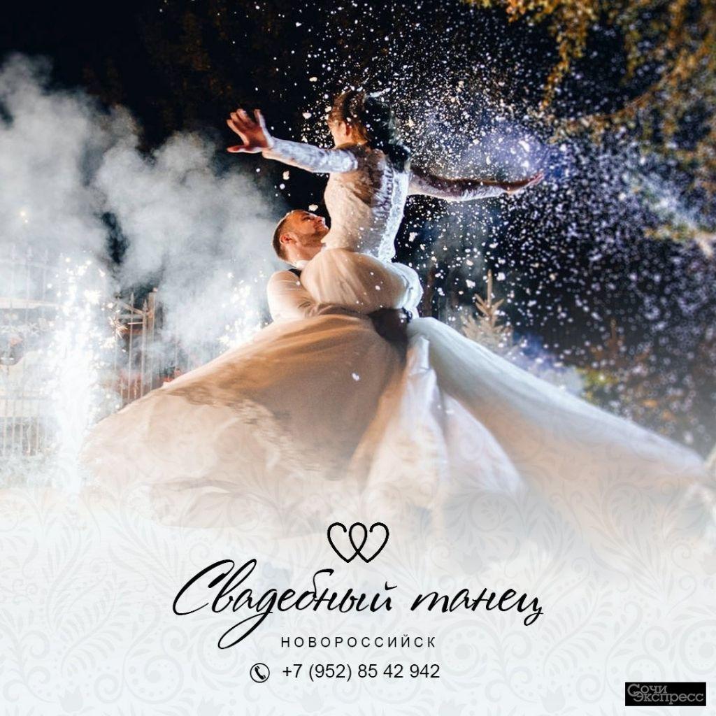Свадебный танец. Первый танец молодых - индивидуальные постановки