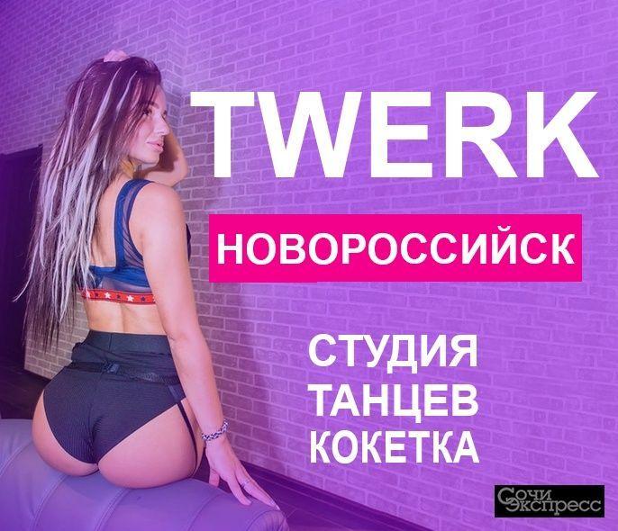 TWERK (Тверк) - обучение тверку, уроки booty dance для новичков