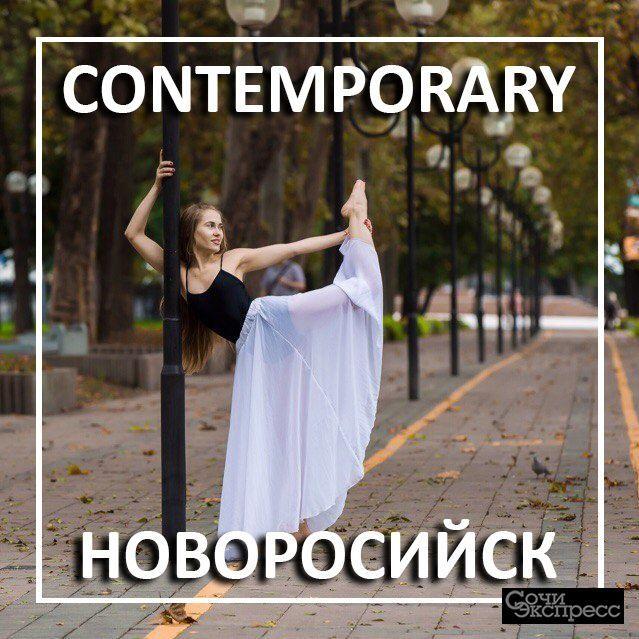 Contemporary Dance. Обучение контемпу - детские и взрослые группы.