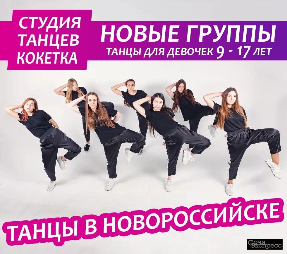 Dance MIX - танцы для девочек 6 - 9 и 10 - 13 и 14 лет+