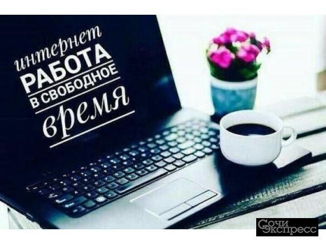 Консультант интернет -магазина