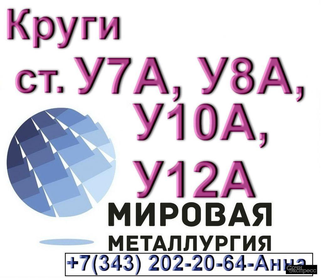Круг инструментальной углеродистой стали У8А, ст.У10А, ст.У7А, ст.У12А