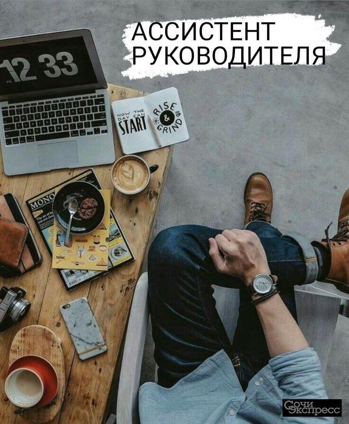 Ассистент Руководителя