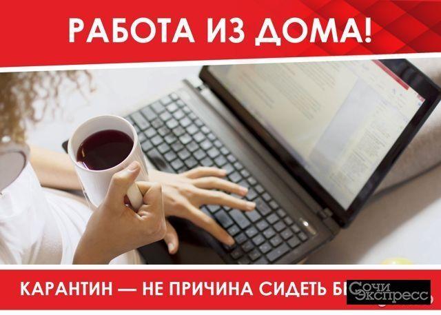 Подработка в интернет-магазине