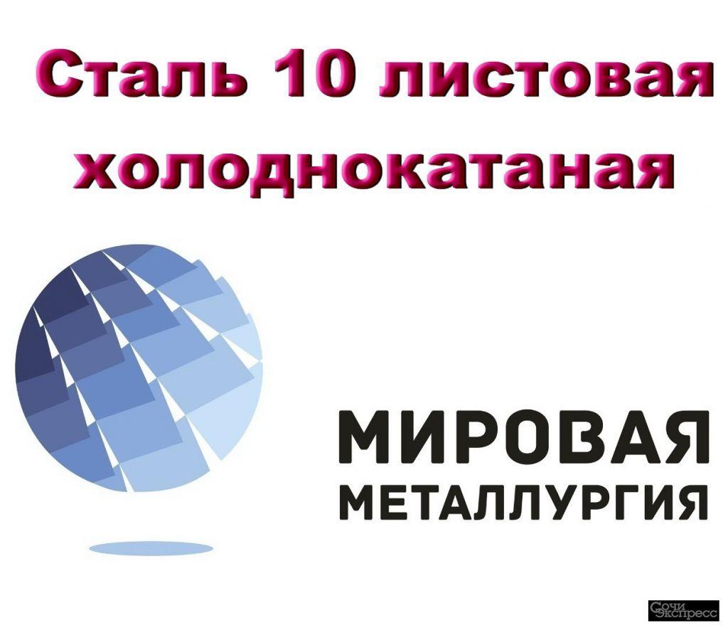 Сталь 10 листовая холоднокатаная , лист хк ст.10 ГОСТ 19904-90