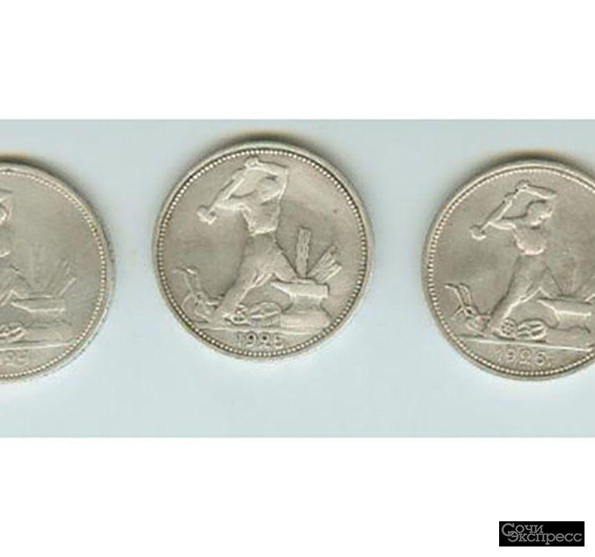 Старинное серебро, 5 полтинников 20-тых
