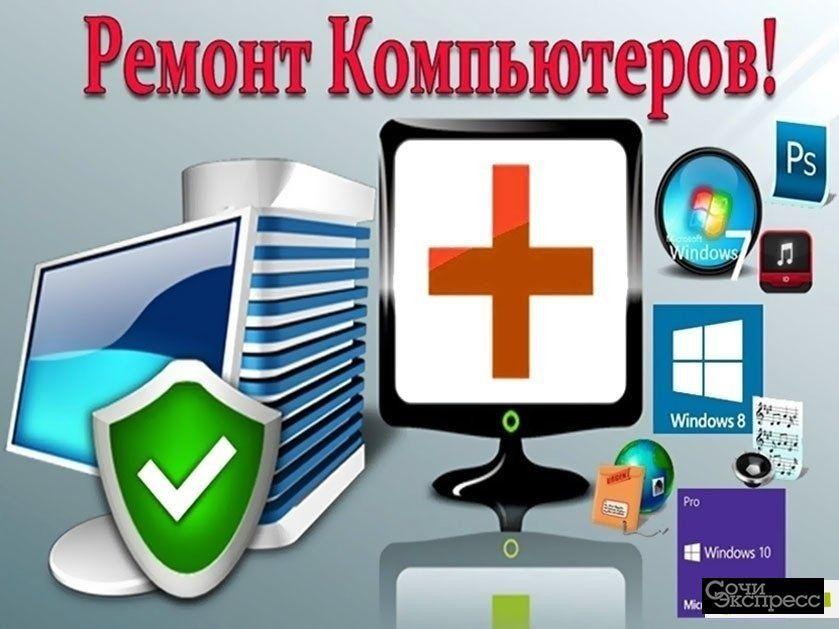 Обслуживание и ремонт персональных компьютеров
