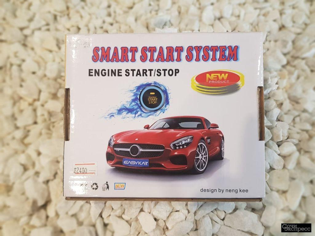 Смарт системва star stop