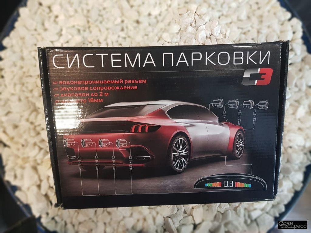 Система парковки С3 (6-8 датчиков)