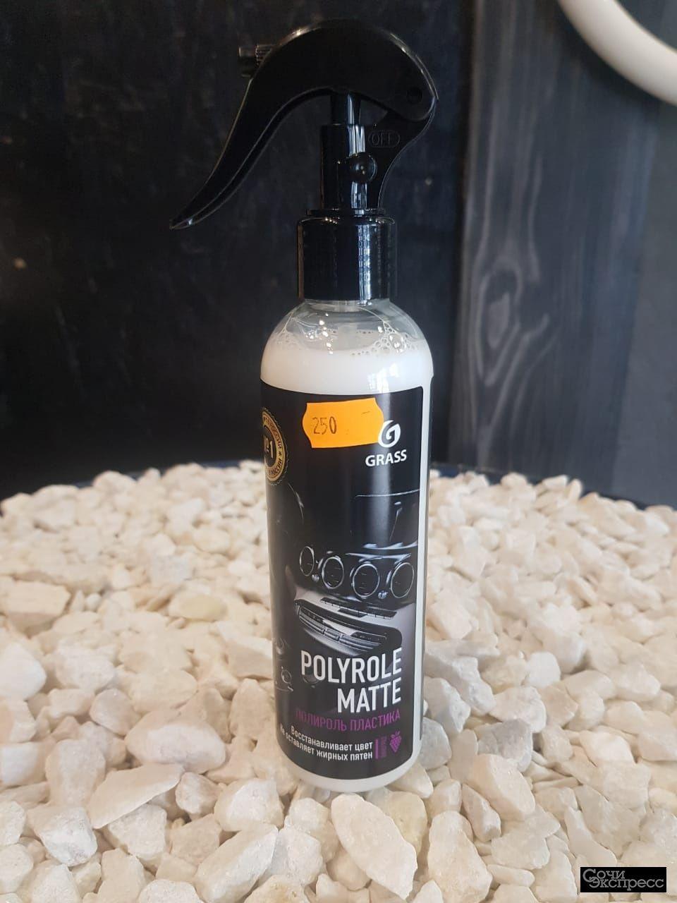 Полироль-очиститель пластика «Polyrole Matte» Grass