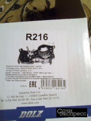Водяной насос (помпа) Renault dolz R216 (Испания)