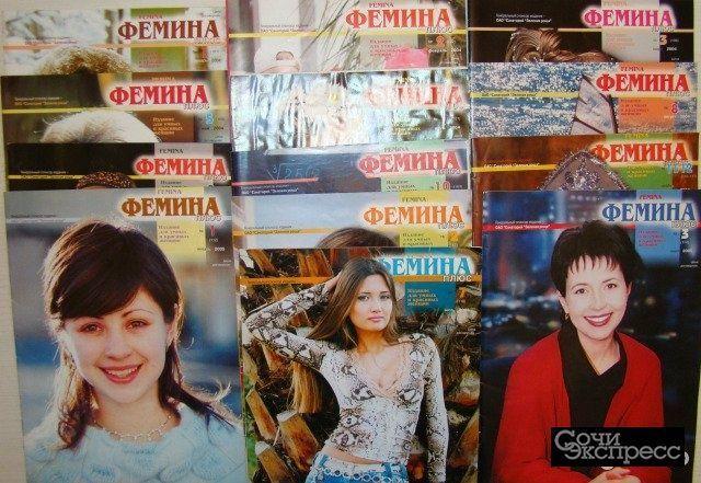 Журналы «Фемина». Издание для умных и красивых жен