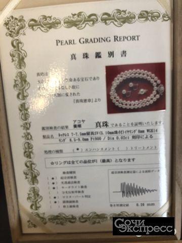 Три колье Акойя-Морской жемчуг.Сертификаты. Япония