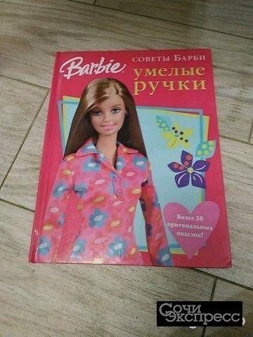 Советы Барби. Умелые ручки