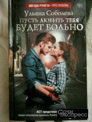 Ульяна Соболева И пусть любить тебя будет больно