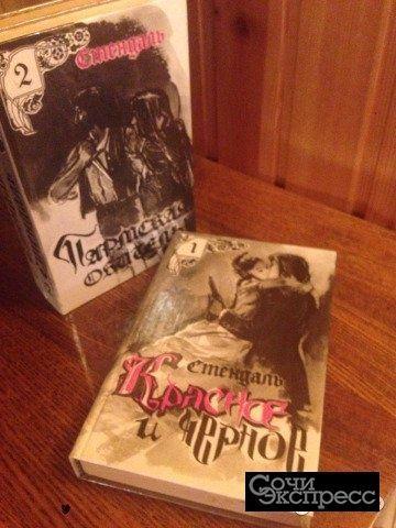 Собрание сочинений Стендаль в 3 томах