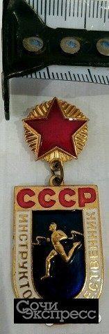 Знак инструктор общественник СССР идеальное состоя