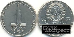 1 рубль 1977 эмблема Олимпиада 80 кольца