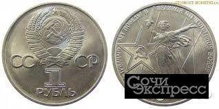 1 рубль 1975, 30 лет Победы, безупречный