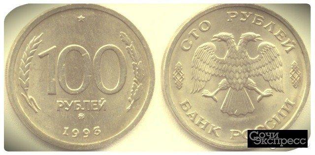 Брак 100 рублей 1993 и обычная