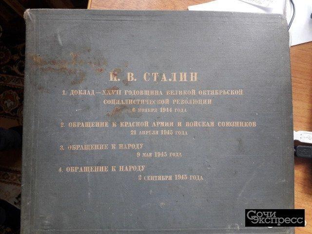 Альбом с речами И.В.Сталина