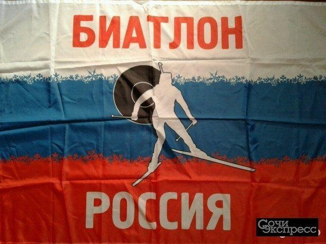 Флаг биатлон