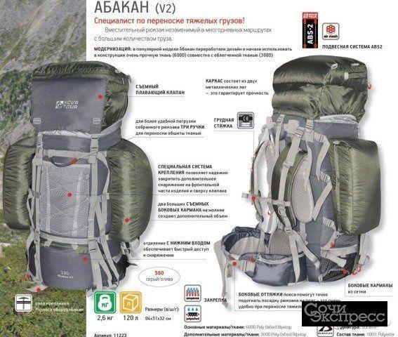 Nova tour экспедиционный рюкзак на 120 литров