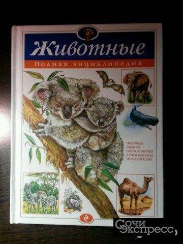Полная энциклопедия о животных