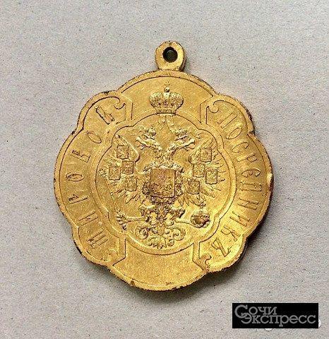 Редкий знак « Мировой посредник» RRR 1861 год