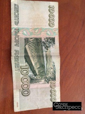 Банкнота 10000 рублей