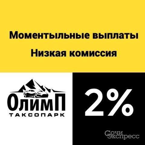 Яндекс Такси Водитель (Моментальные выплаты)