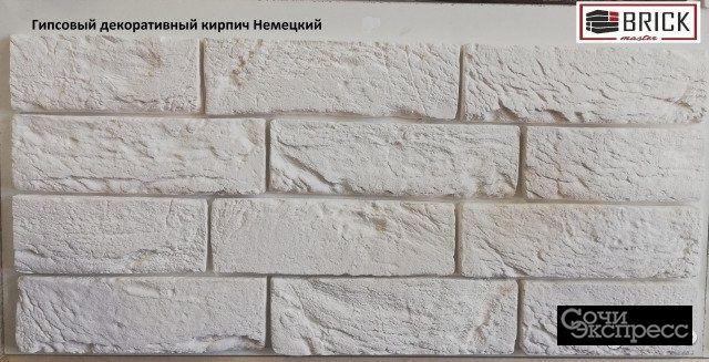 Кирпич белый гипсовый декоративный Немецкий в Сочи